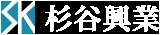 杉谷興業ロゴ